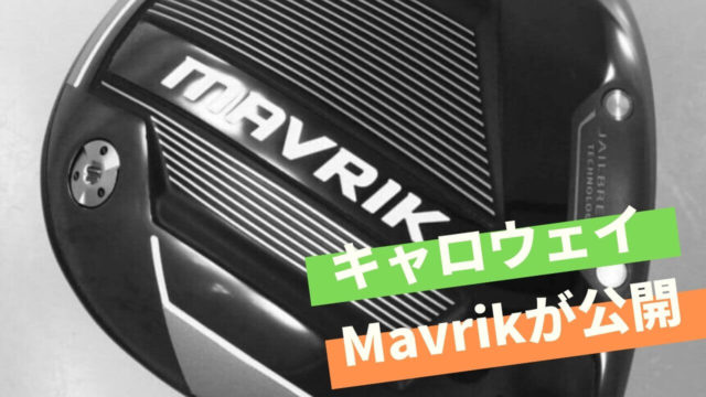 キャロウェイmavrikドライバーの特徴