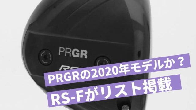 PRGR RS-Fプロトタイプ01,03,04(2020)