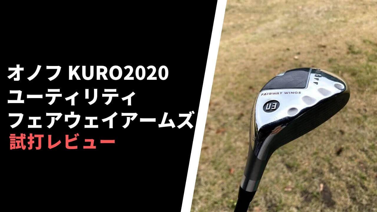 オノフ KURO 2020フェアウェイアームズ試打評価レビュー