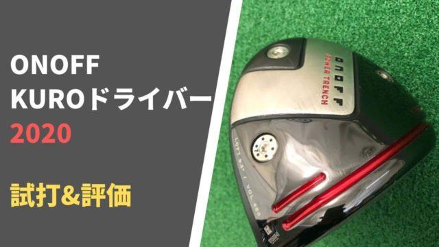 オノフKUROドライバー2020試打評価レビュー