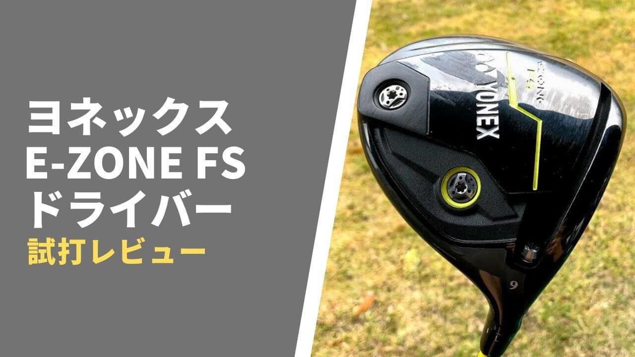 ヨネックス E-ZONE FSドライバー試打評価レビュー