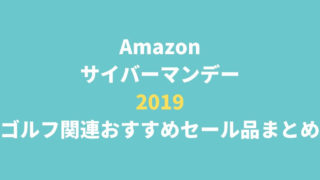 Amazon サイバーマンデー 2019 ゴルフ関連おすすめセール品まとめ 2