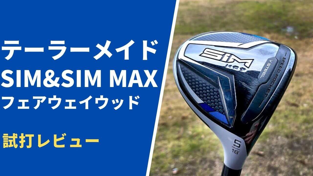 SIM&SIM MAXフェアウェイウッド試打評価レビュー
