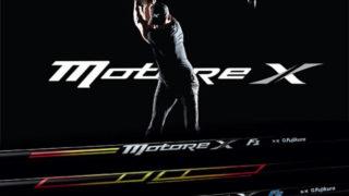フジクラMotore X F1&F3