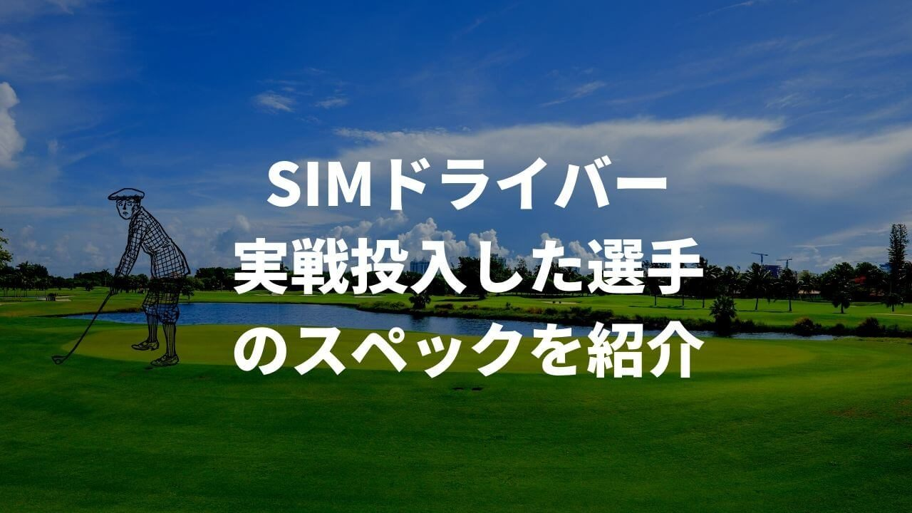 SIMドライバー実戦投入した選手のスペック
