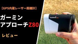 ガーミン アプローチZ80評価レビュー