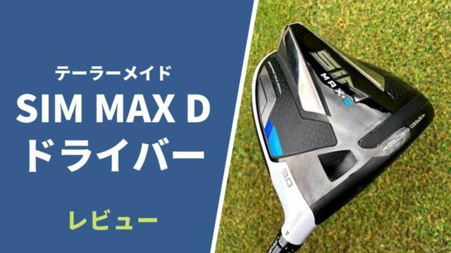SIM MAX Dドライバー試打評価
