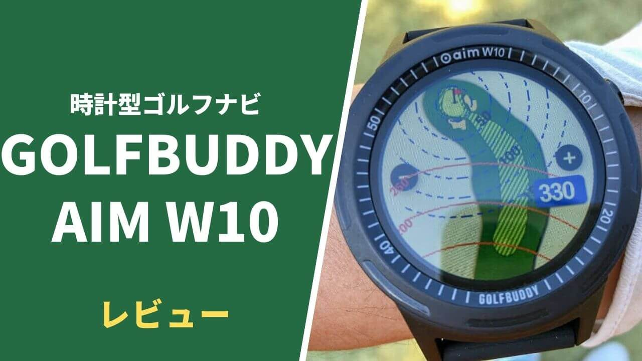 GOLFBUDDY AIM W10レビュー