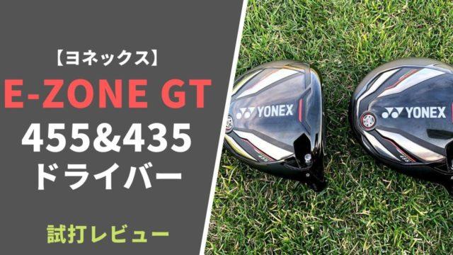 ヨネックス E-ZONE GT455&435ドライバー試打&評価