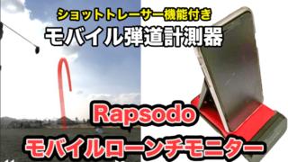 Rapsodo MLM(モバイルローンチモニター)レビュー