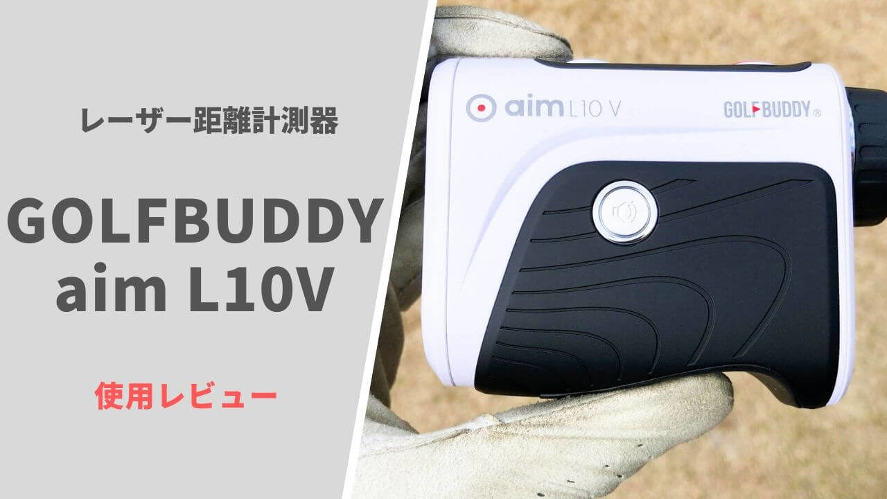 GOLFBUDDY aim L10V使用レビュー