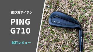 PING G710試打評価レビュー
