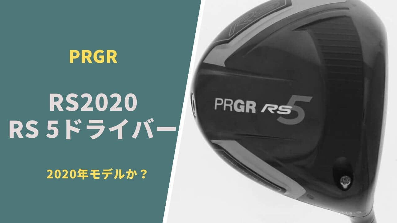 PRGR2020年モデル?『RS5、RS5+、RS-F5』の3機種が適合リストに掲載