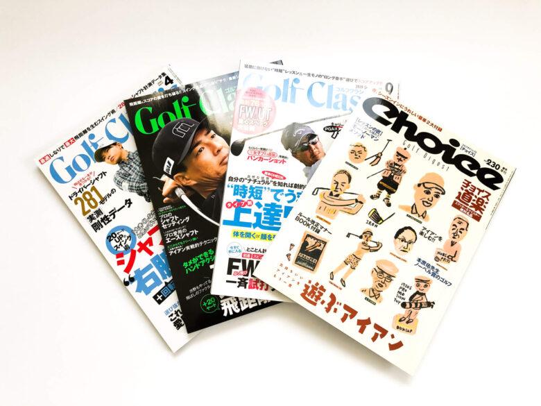 ゴルフ雑誌定期購読