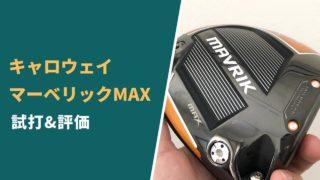 マーベリックMAXドライバー試打評価