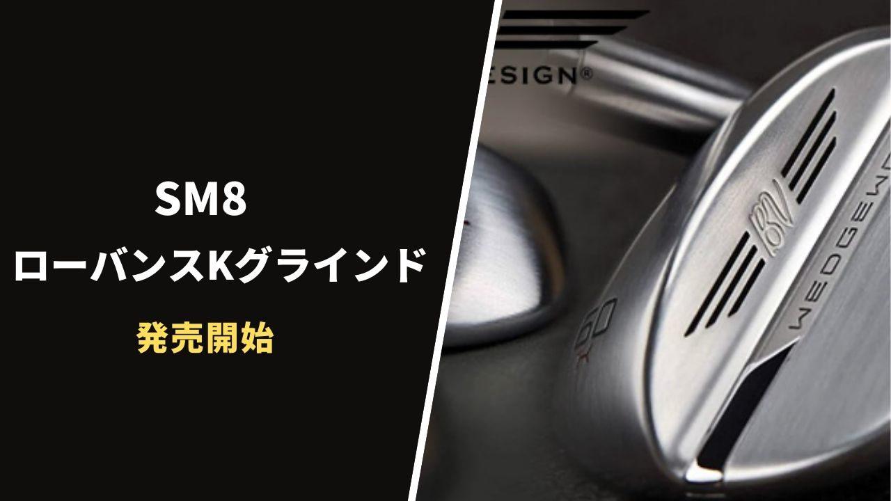 SM8 ローバンスKグラインド発売開始