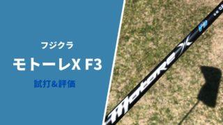モトーレX F3試打&評価