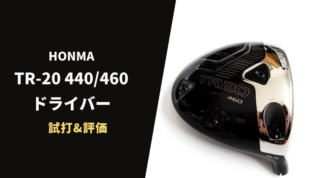 TR20 440:460ドライバー試打&評価