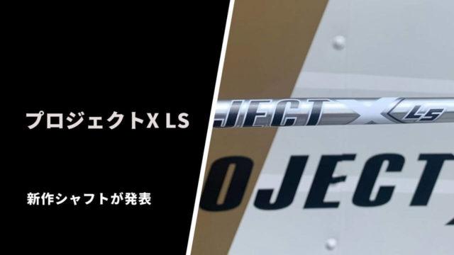 プロジェクトX LS