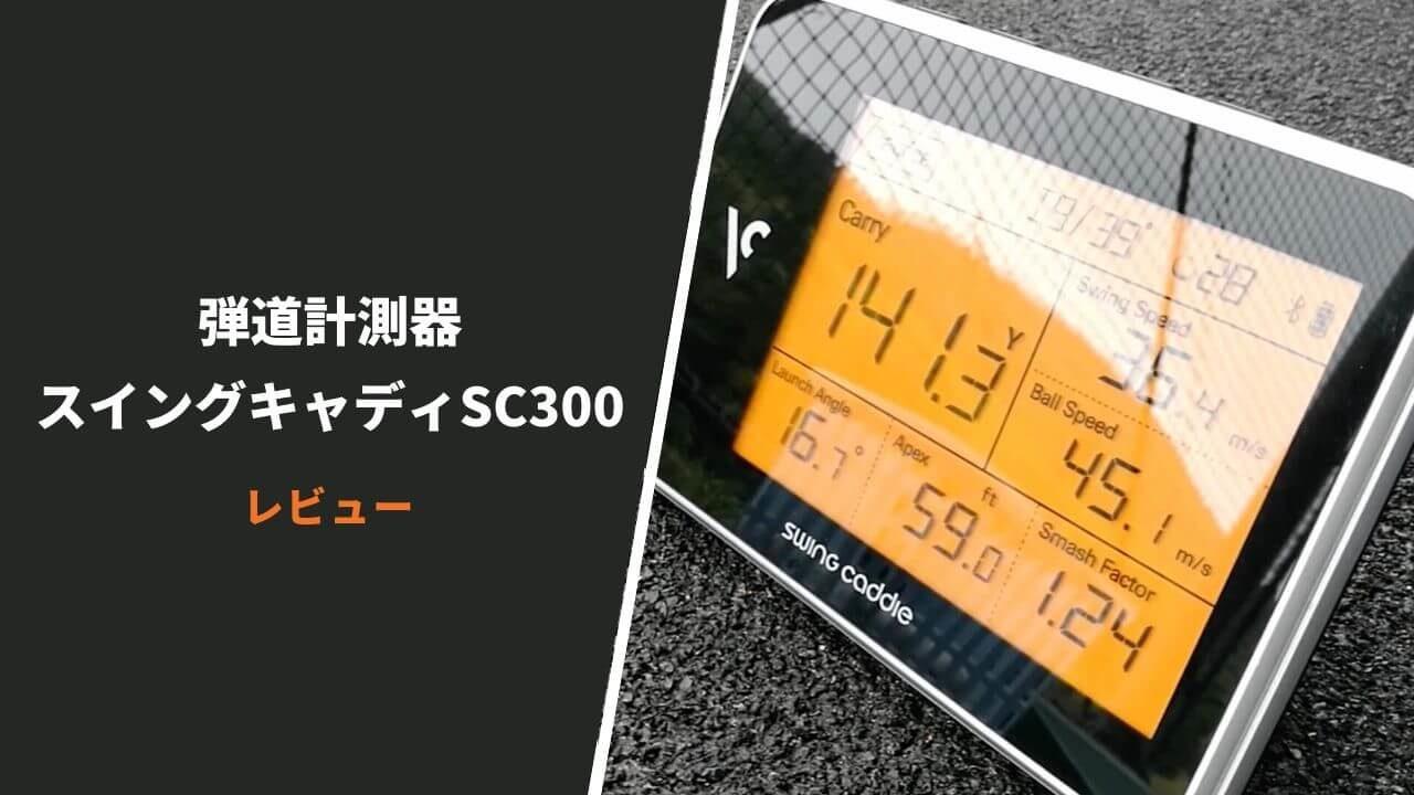 スイングキャディSC300評価レビュー