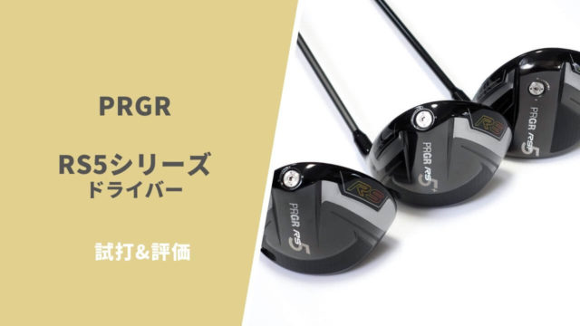 PRGR RS5・RS5-F・RS5+ドライバー試打&評価
