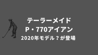 テーラーメイドP770の2020年モデル
