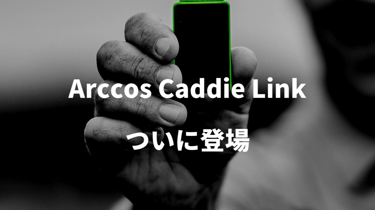 Arccos caddie link