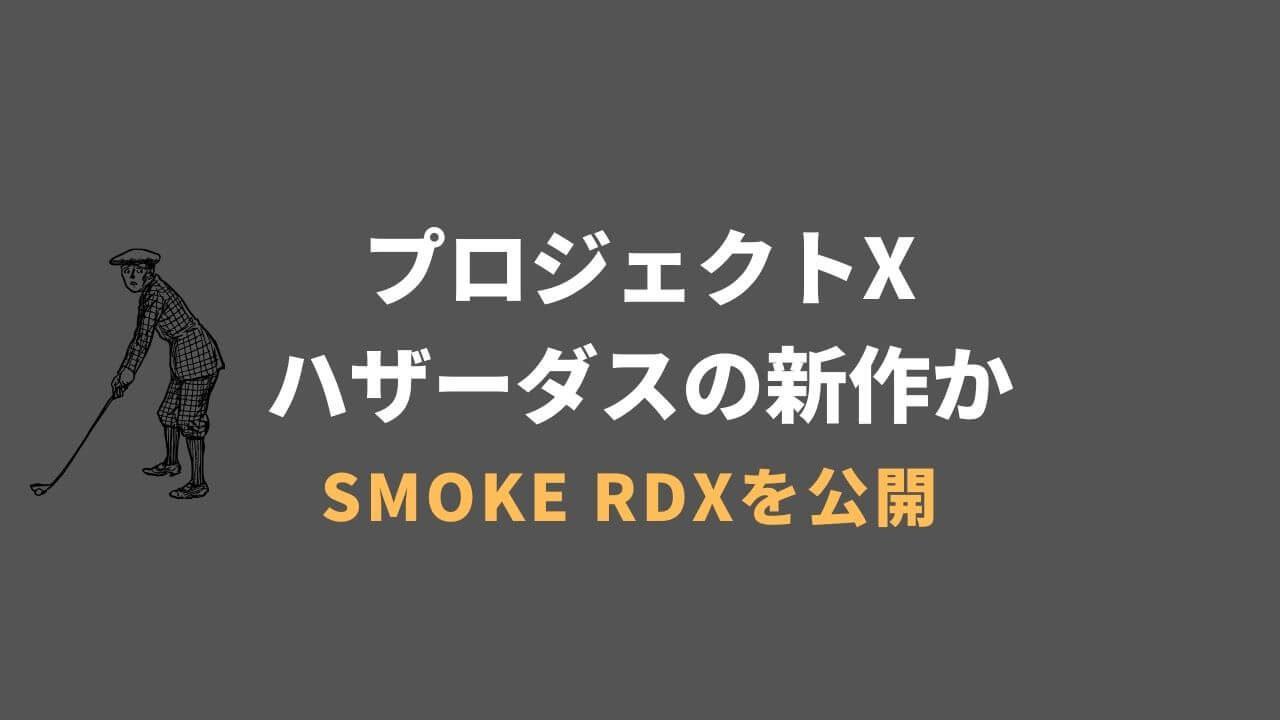 プロジェクトXハザーダスSMOKE RDX