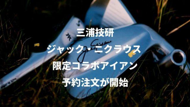 三浦技研×ジャック・ニクラウスコラボアイアン予約開始