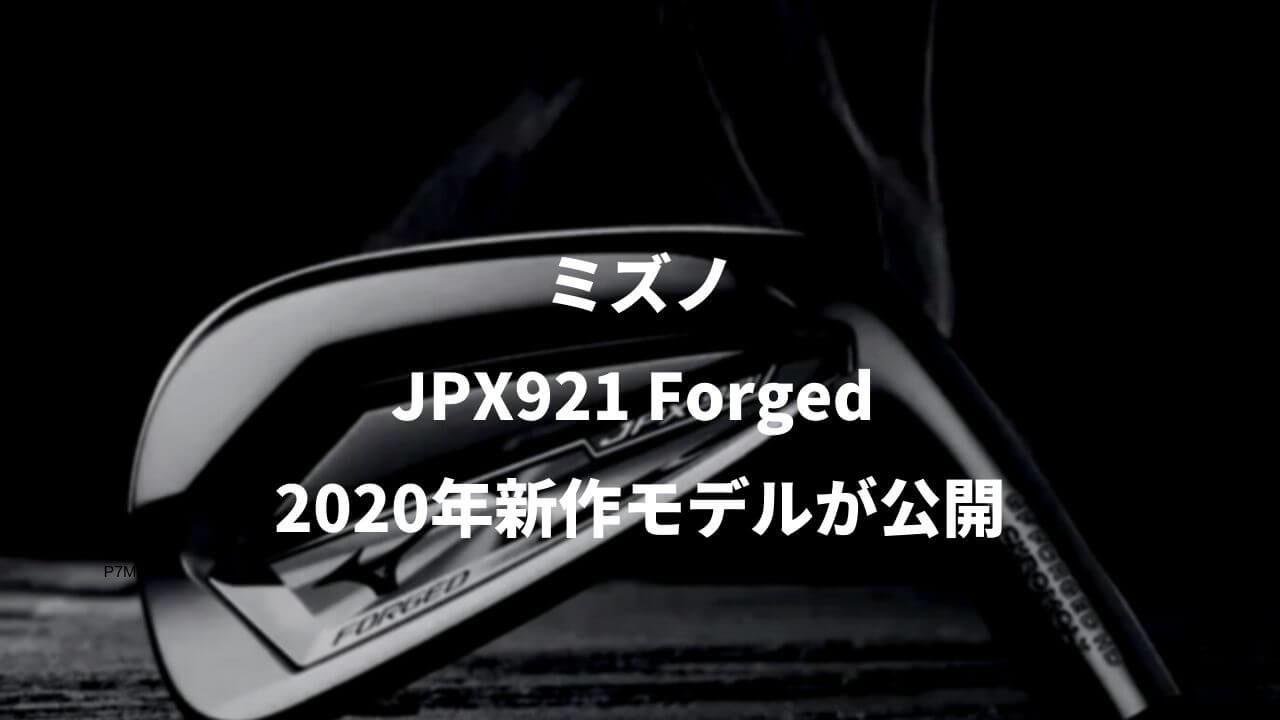 ミズノ JPX921フォージドが公開