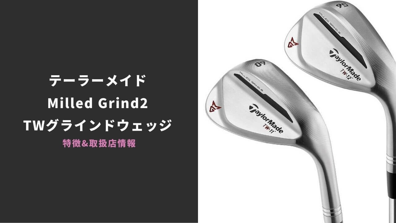 テーラーメイド MG2 TWグラインド発売