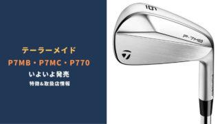 P7MB-P7MC-P770発売