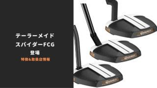 テーラーメイド スパイダーFCG発売 2