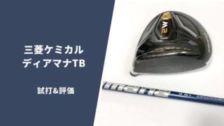 ディアマナTB試打&評価 2