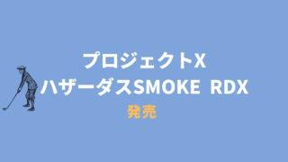 ハザーダスSMOKE RDX発売