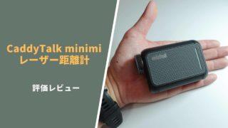 キャディトーク minimi評価レビュー