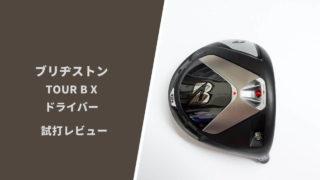 ブリヂストン TOUR B Xドライバー試打評価レビュー