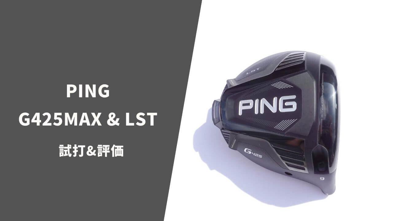 PING G425MAXとG425LSTドライバー試打&評価
