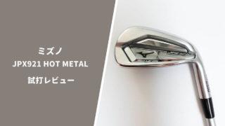 JPX921ホットメタル試打評価レビュー