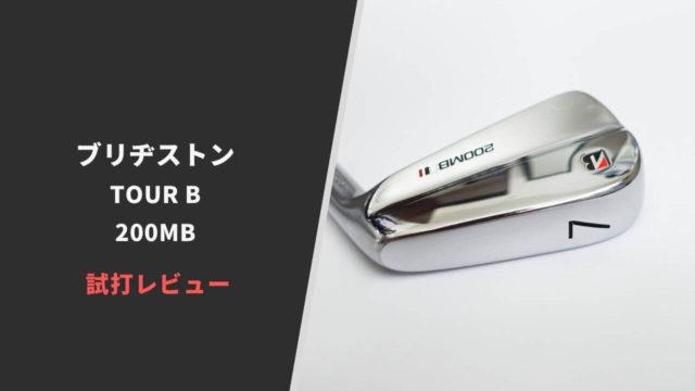 TOUR B 200MB試打評価レビュー