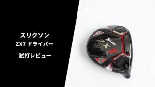 スリクソン ZX7ドライバー試打評価レビュー