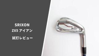 スリクソン ZX5アイアン試打評価レビュー