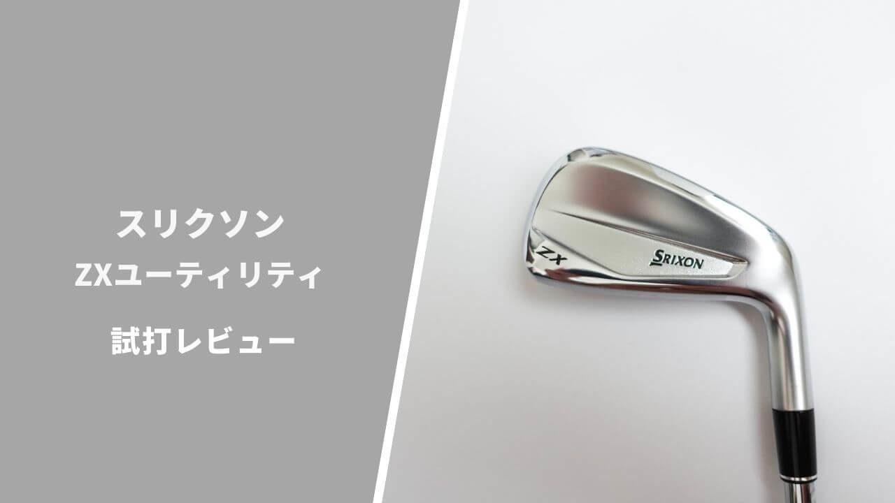 スリクソンZXユーティリティ試打評価レビュー