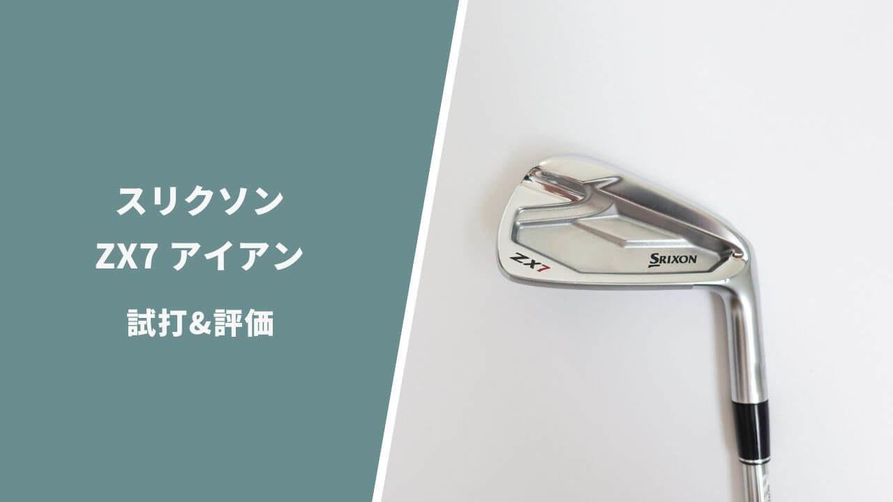 スリクソンZX7アイアン試打評価レビュー