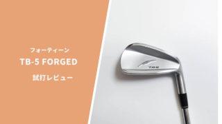フォーティーンTB-5 FORGEDアイアン試打レビュー