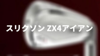 スリクソンZX4アイアン