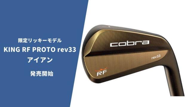 コブラKING RF Protoアイアン(rev33)が発売開始