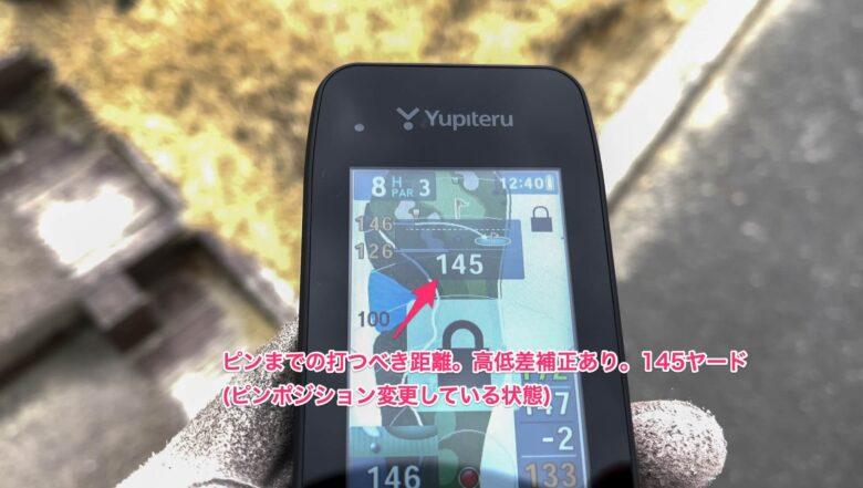 ユピテル打つべ距離145ヤード