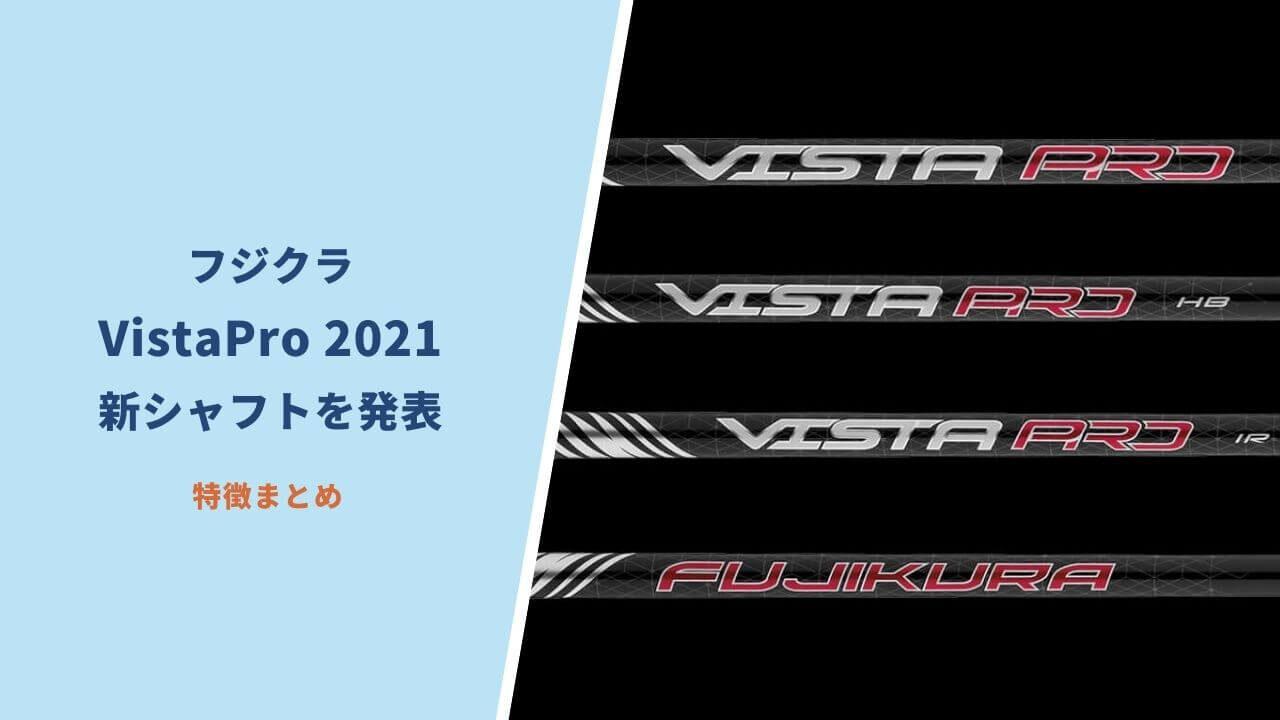 フジクラVistaPro2021シャフトを発表