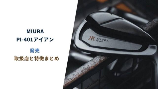 MIURA-PI401アイアン発売。特徴&取扱店情報